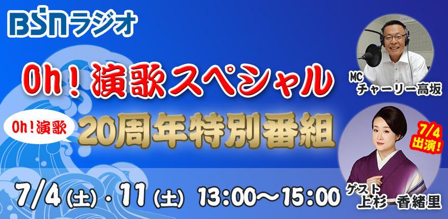 Oh!演歌スペシャル ~Oh!演歌 20周年特別番組~イメージ