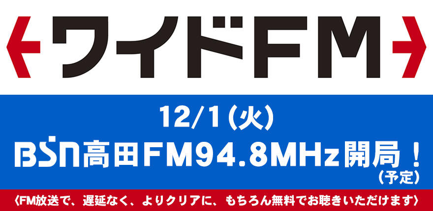 BSN高田FM94.8MHz 開局!(予定)イメージ