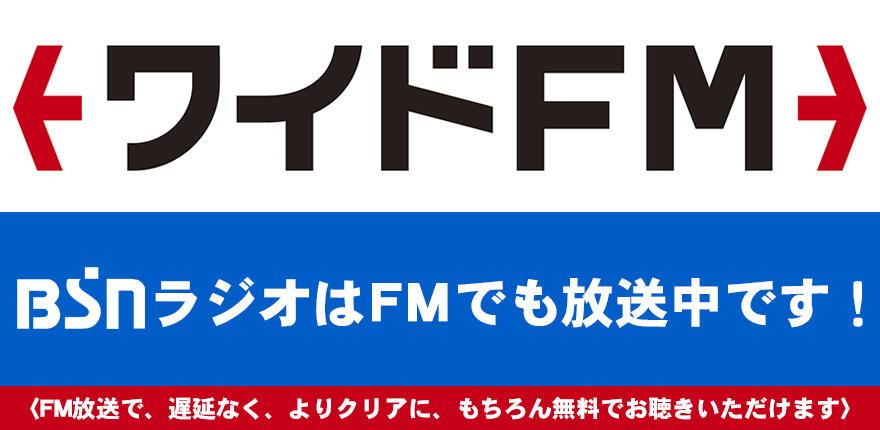 BSNラジオはFMでも放送中です!