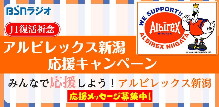 イベント「アルビレックス新潟応援キャンペーン」