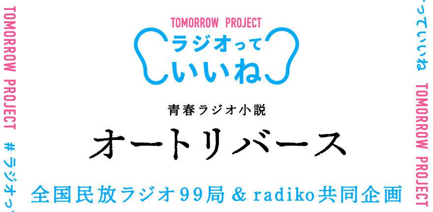 青春ラジオ小説「オートリバース」イメージ