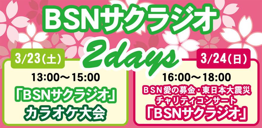 BSNサクラジオイメージ