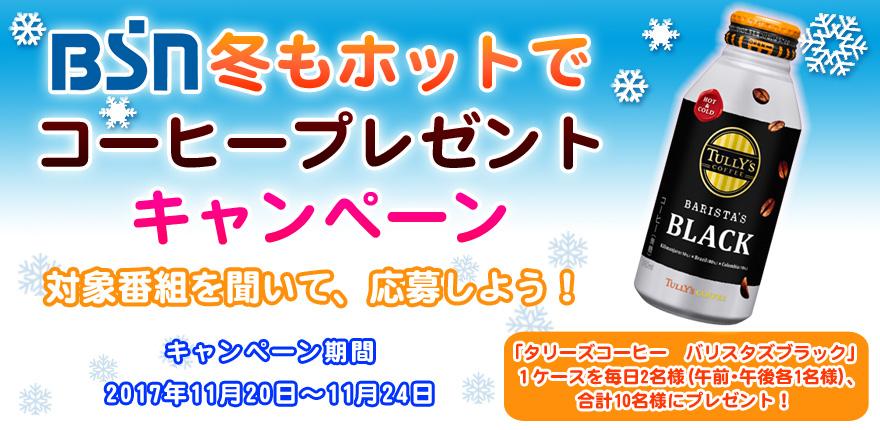 BSN冬もホットでコーヒープレゼントキャンペーンイメージ