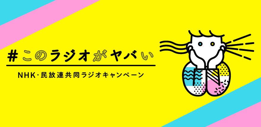 NHK・民放連共同ラジオキャンペーン「#このラジオがヤバい」イメージ
