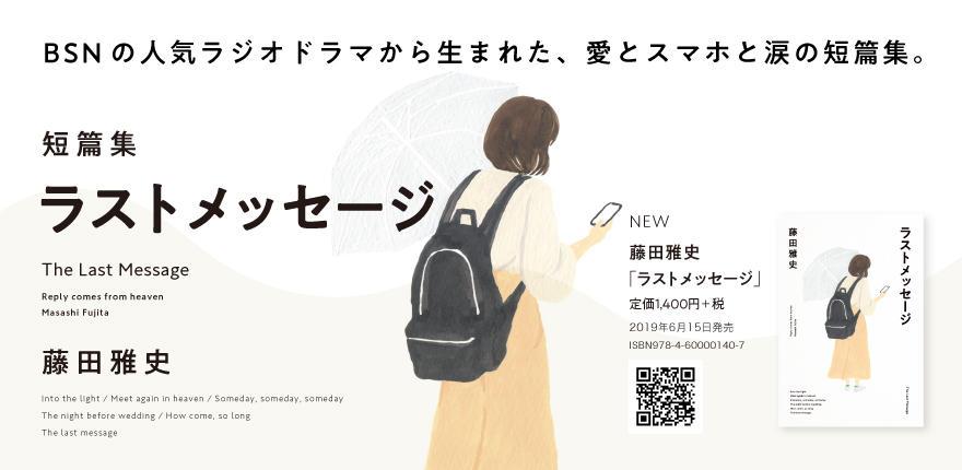 「ラストメッセージ」小説出版・販売