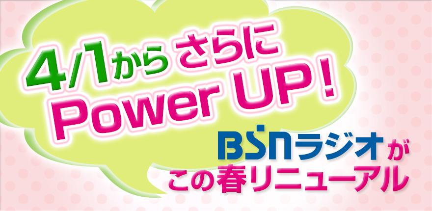 BSNラジオがさらにパワーアップ!