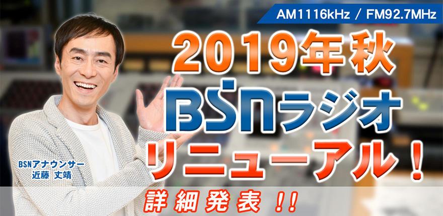 2019年秋、「BSNラジオ」リニューアル!イメージ