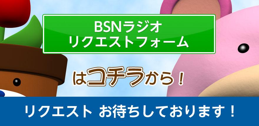 BSNラジオ リクエストフォームはコチラから!