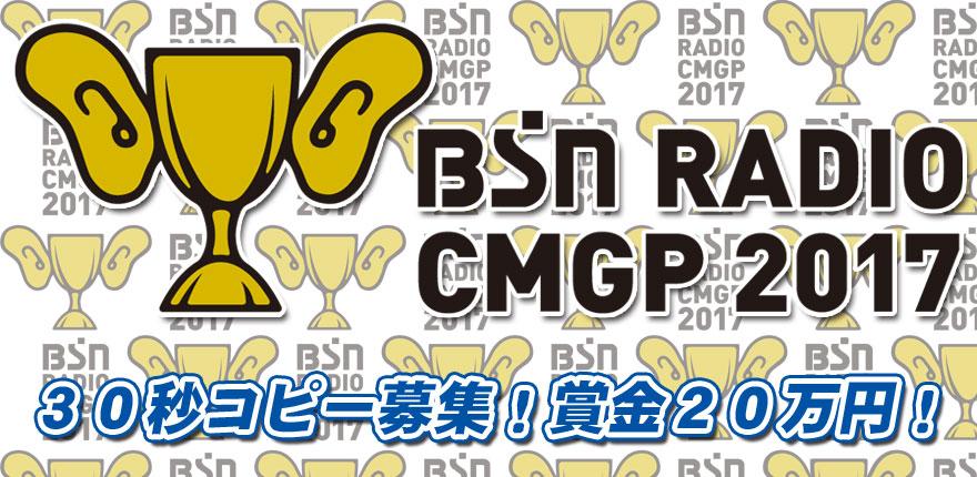 BSNラジオCMグランプリ2017イメージ