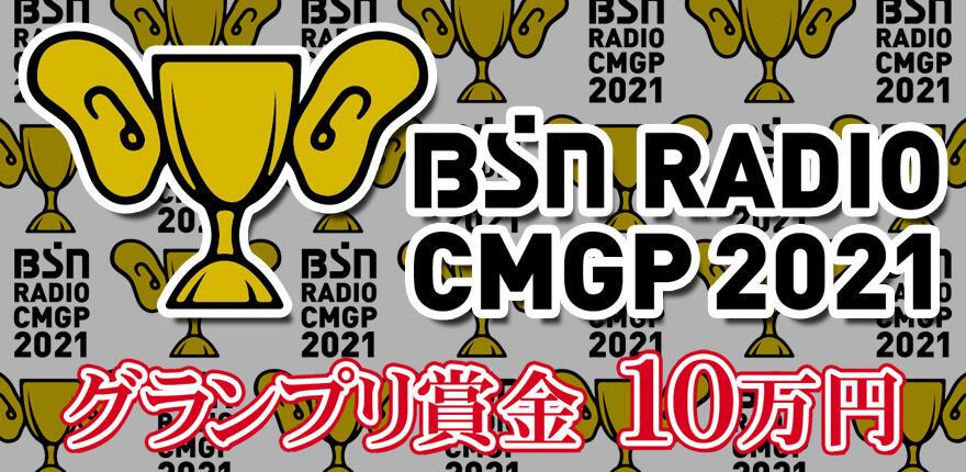 BSNラジオCMグランプリ2021イメージ