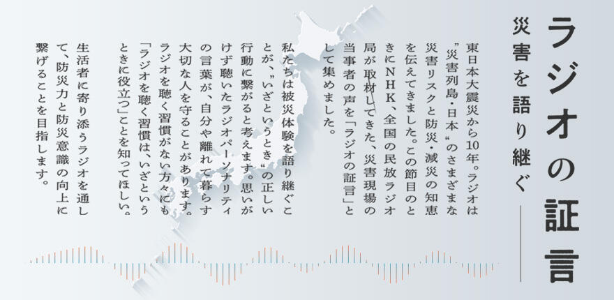NHK・民放連共同ラジオキャンペーン『ラジオの証言~災害を語り継ぐ~』イメージ