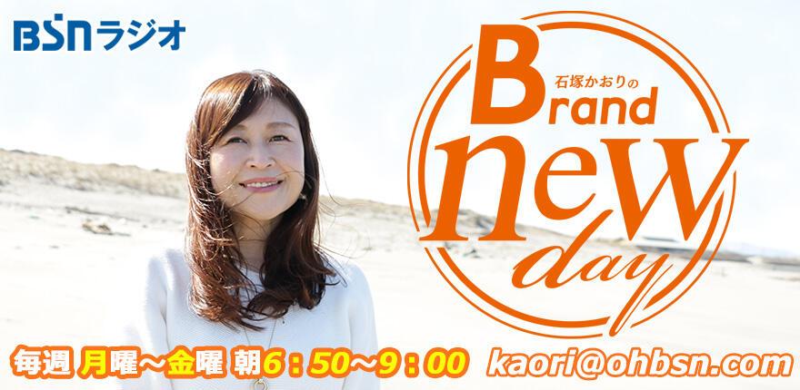 石塚かおりのBrand new dayイメージ