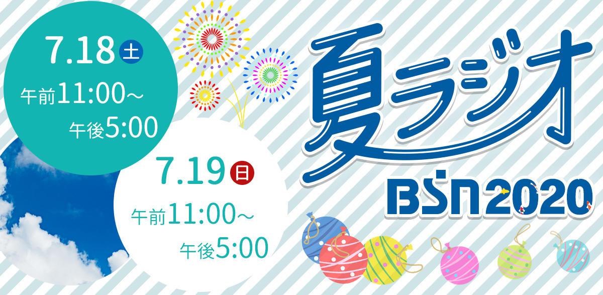 BSN夏ラジオ 2020「BSN ラジオ FM927 から「元気」を伝えたい!」イメージ