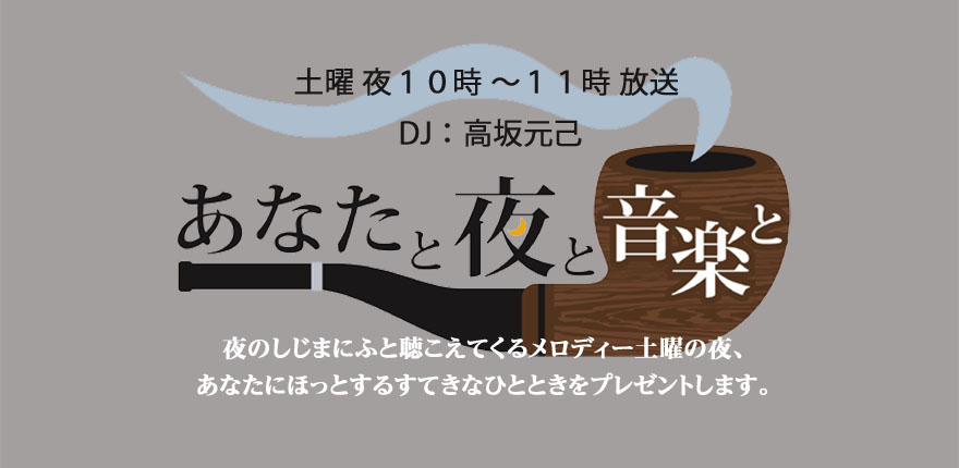 BSN新潟放送|ラジオ|あなたと...