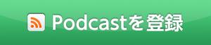 Podcastを登録