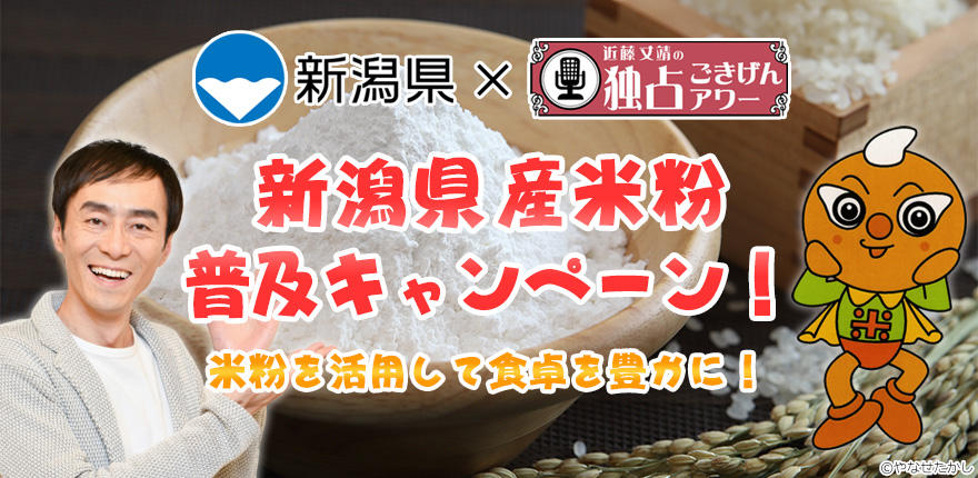 新潟県×BSN「新潟県産米粉普及キャンペーン!」