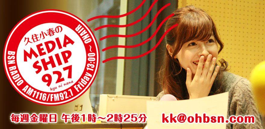 久住小春のMEDIASHIP927イメージ
