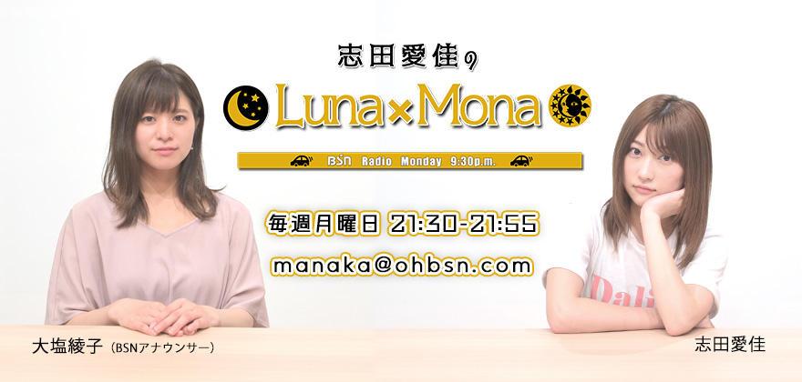 志田愛佳のLuna×Mona