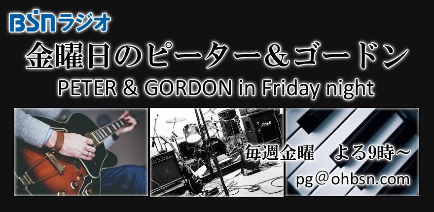 金曜日のピーター&ゴードン