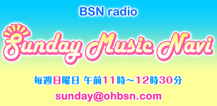 Sunday Music Naviイメージ