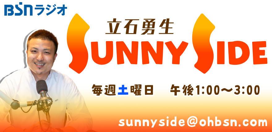 立石勇生 SUNNY SIDEイメージ
