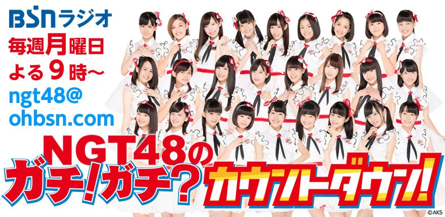 NGT48 のガチ!ガチ?カウントダウン!