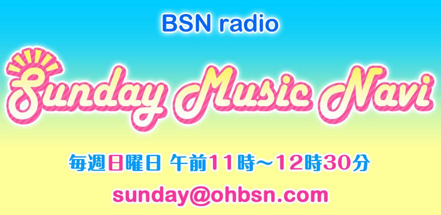 Sunday Music Naviイメージ