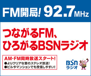 イチオシ|BSNラジオ ワイドFM(FM補完放送)についてイメージ