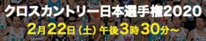 テレビ番組|RKB「クロスカントリー日本選手権2020」