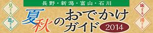 その他|長野・新潟・富山・石川 夏/秋のおでかけガイド2014