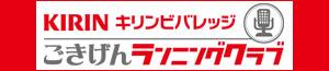 ラジオ番組|近藤丈靖の独占!ごきげんアワー|キリンビバレッジごきげんランニングクラブ