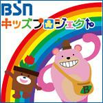 スポンサー|BSNキッズプロジェクト