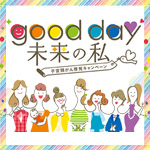 スポンサー|Goodday未来の私 子宮頸がん啓発キャンペーン