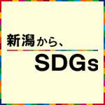 その他|新潟から、SDGs