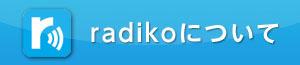 イチオシ|radiko.jpについて