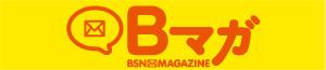 イチオシ|Bマガ
