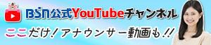 イチオシ|BSN新潟放送公式チャンネル