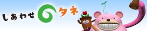 イチオシ|しあわせのタネ(BSN新キャラクター紹介)