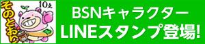 コンテンツ|BSN LINEスタンプ
