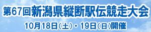 その他|第67回 新潟県縦断駅伝競走大会