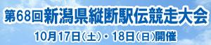 その他 第68回 新潟県縦断駅伝競走大会