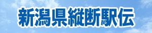 その他|第70回 新潟県縦断駅伝競走大会