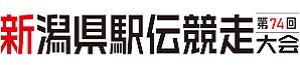 イベント|第74回 新潟県駅伝競走大会