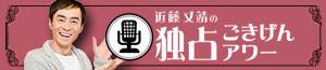 ラジオ番組|近藤丈靖の独占!ごきげんアワー