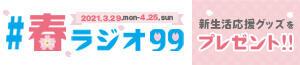 キャンペーン|#春ラジオ99キャンペーン