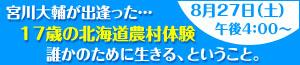 テレビ番組|「宮川大輔が出逢った...17歳の北海道農村体験」 HBC北海道放送