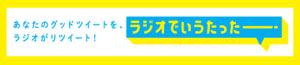 その他|「民放ラジオ統一キャンペーン ラジオがやってくる!」