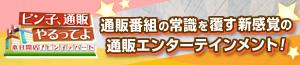 その他|BSNショッピング「ピン子、通販やるってよ 〜本日開店!ピン子デパート〜」