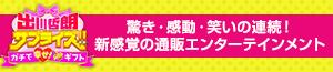 その他|BSNショッピング「出川哲朗サプライズ!!~ガチで幸せ!神ギフト~」