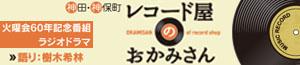 ラジオ|火曜会60周年特番「神田・神保町_レコード屋のおかみさん」